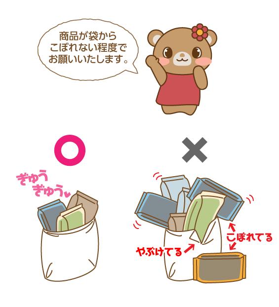 商品が袋からこぼれない程度でお願いします!の画像